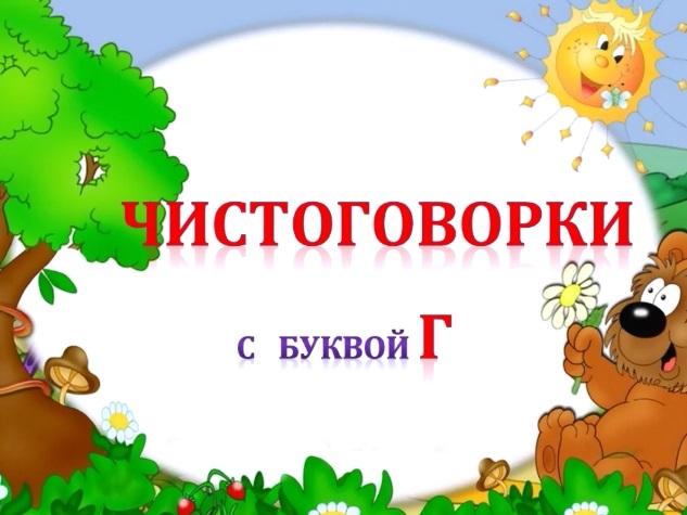Невесту русское чистоговорки о байкале отеле