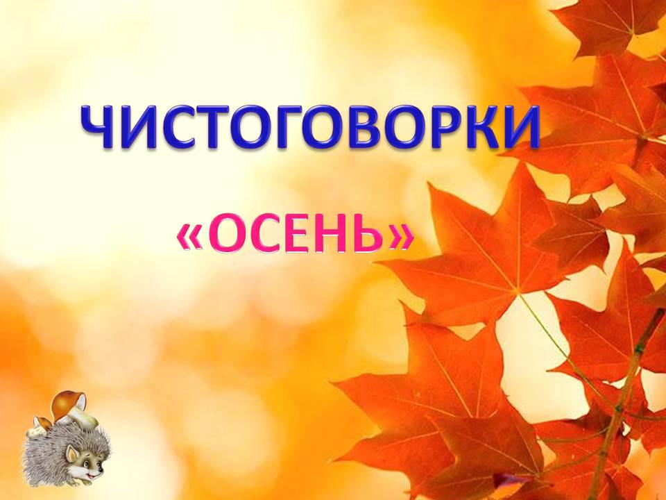 минусов скороговорки про осень с картинками классических